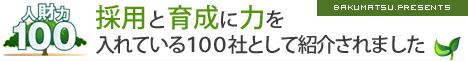 人財力100社
