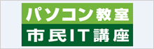 パソコン教室・市民IT講座