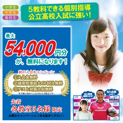 5教科できる個別指導公立高校入試に強い。最大54,000円分が無料になります。