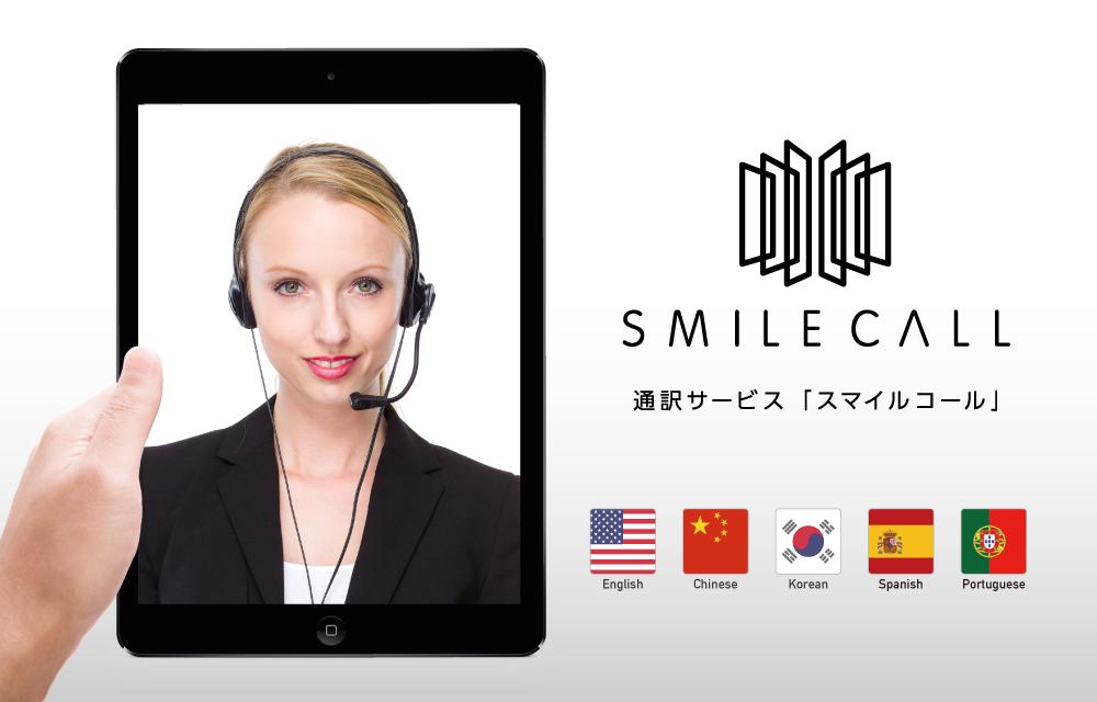 smile-call%e7%b4%a0%e6%9d%90-01