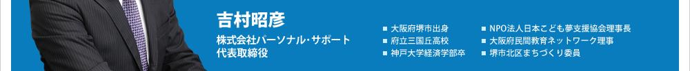 吉村昭彦 株式会社パーソナル・サポート 代表取締役