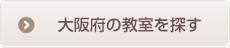 大阪府の教室を探す