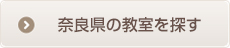 奈良県の教室を探す