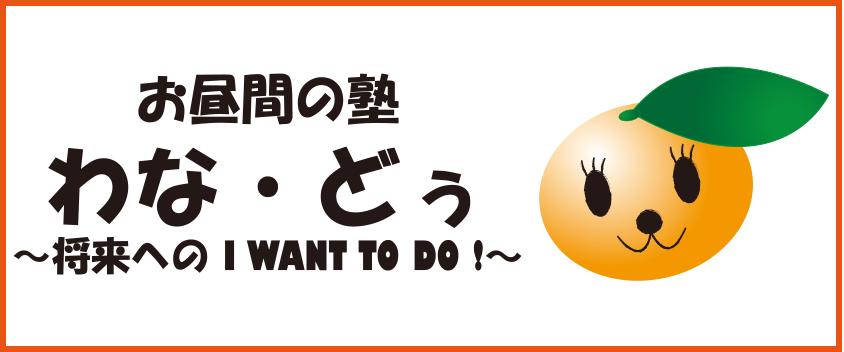 大阪の不登校の児童のためのお昼間の塾 わな・どぅ